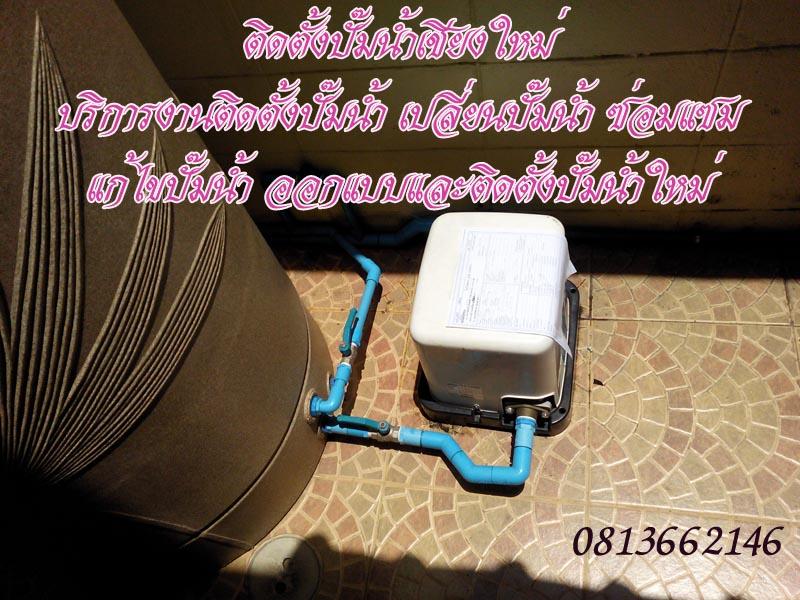 chaingmaimedee057