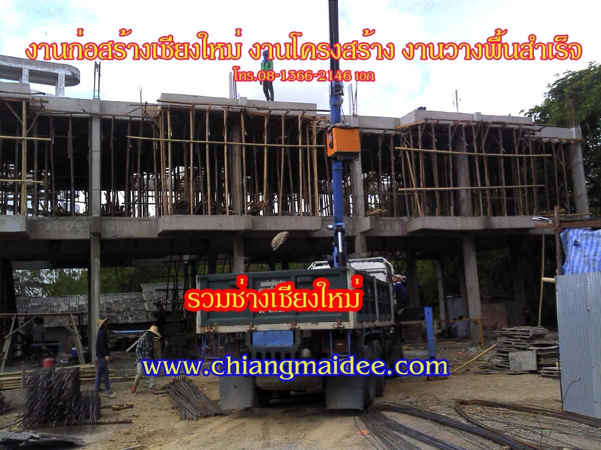 งานก่อสร้าง รับเหมางานก่อสร้าง