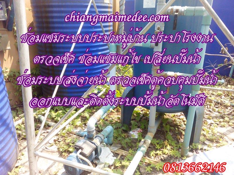 chaingmaimedee049